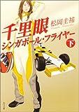 千里眼シンガポール・フライヤー 下 (角川文庫 ま 26-110)