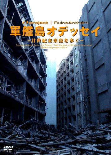 廃墟賛歌 軍艦島オデッセイ~廿世紀未来島を歩く~ [DVD]