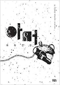 Armor (1984) (Korea Edition): John Steakley: 8809499542136