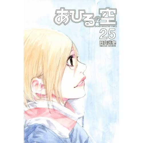 Ahiru no Sora #25