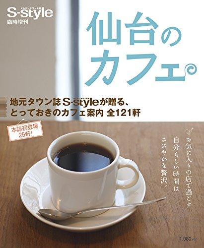 仙台のカフェ(2016年版)