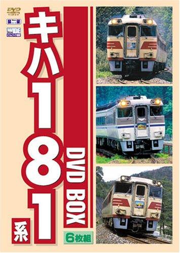 キハ181系DVD-BOX 特急おき・特急はまかぜ・特急いそかぜ
