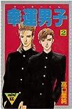 幸運男子(ラッキーくん) 2 (講談社コミックスミミ)