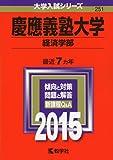 慶應義塾大学(経済学部) (2015年版 大学入試シリーズ)