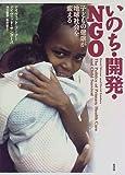 いのち・開発・NGO―子ども健康が地球社会を変える (「開発と文化を問う」シリーズ)