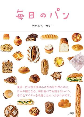 毎日のパン