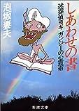 しあわせの書―迷探偵ヨギガンジーの心霊術 (新潮文庫)