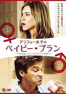 アラフォー女子のベイビー・プラン [DVD]