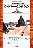 ヴァレリー・セレクション (上) (平凡社ライブラリー (528))