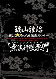福山☆冬の大感謝祭 其の十一 初めてのあなた、大丈夫ですか? 常連のあなた、お待たせしました♡ 本当にやっちゃいます! 『無流行歌祭!!』(初回プレス盤) [DVD] / 福山雅治 (出演)