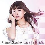三森すずこ5thシングル Light for Knight(初回限定盤)(DVD付)