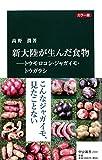 カラー版 - 新大陸が生んだ食物―トウモロコシ・ジャガイモ・トウガラシ (中公新書)