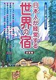 日本人が経営する世界の宿・改定版―日本語だけで個人旅行ができる