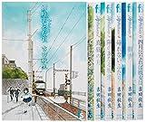 海街diary コミック 1-6巻セット (フラワーコミックス)