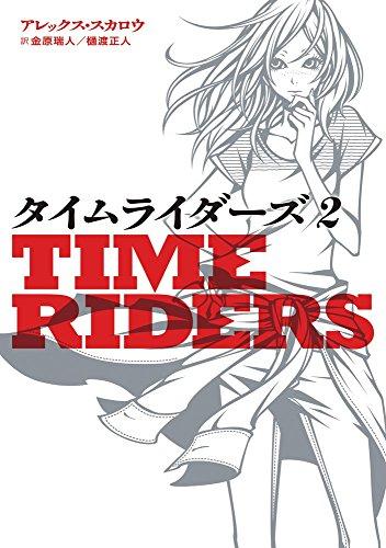 タイムライダーズ 2: Time Riders (児童単行本)