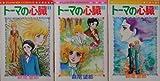 トーマの心臓 コミック 全3巻完結セット (フラワーコミックス)