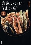 東京いい店うまい店 2015―2016 (文春e-book)