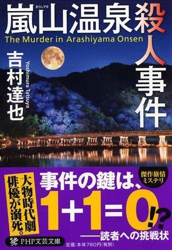 嵐山温泉殺人事件 (PHP文芸文庫)