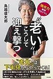 """""""老い""""はこうして迎え撃つ! (仮)"""
