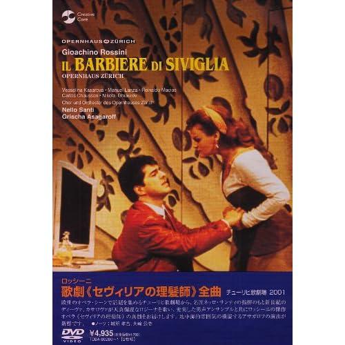 ロッシーニ 歌劇「セヴィリアの理髪師」チューリヒ歌劇場2001(リイシュー) [DVD]