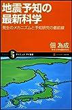 地震予知の最新科学 発生のメカニズムと予知研究の最前線 (サイエンス・アイ新書 39)