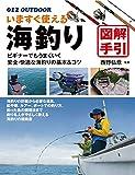 いますぐ使える 海釣り 図解手引 (012OUTDOOR)大泉書店