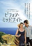ビフォア・ミッドナイト [DVD]