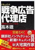 ドキュメント 戦争広告代理店 (講談社文庫)