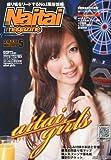 Naitai magazine (ナイタイマガジン) 2009年 05月号 [雑誌]