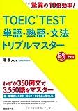 TOEIC TEST単語・熟語・文法トリプルマスター (CDブック)