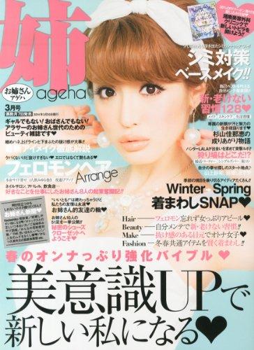 姉ageha (アゲハ) 2014年 03月号 [雑誌]