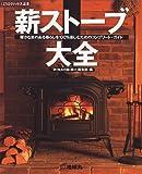 薪ストーブ大全―暖かな炎のある暮らしを100%楽しむためのコンプリート・ガイド (夢丸ログハウス選書)