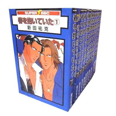 春を抱いていた コミック 1-14巻セット (スーパービーボーイコミックス)