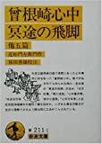 曽根崎心中・冥途の飛脚 他五篇 (岩波文庫)