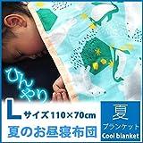 白くま ひえひえクールケット幼稚園(110×70cm)