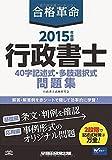合格革命 行政書士 40字記述式・多肢選択式問題集 2015年度 (合格革命 行政書士シリーズ・旧:記述式問題集)