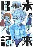 未来日記 4 (4) (角川コミックス・エース 129-8)