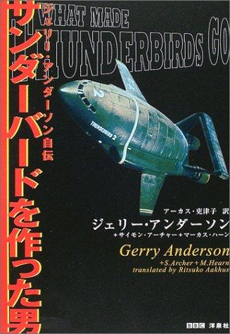 サンダーバードを作った男―ジェリー・アンダーソン自伝