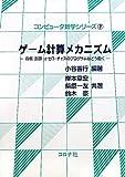 ゲーム計算メカニズム (コンピュータ数学シリーズ 7)