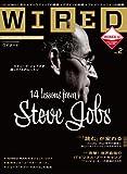 WIRED (ワイアード) VOL.2 (GQ JAPAN2011年12月号増刊)