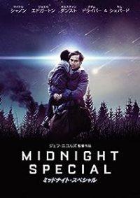 ミッドナイト・スペシャル -MIDNIGHT SPECIAL-