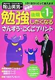 勉強したくなるさんすう・こくごプリント小学1年生後期 (び・えいぶる別冊)