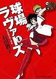 球場ラヴァーズ 1巻 (ヤングキングコミックス)