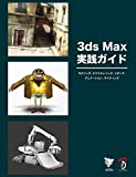 3ds Max 実践ガイド -モデリング、テクスチャリング、リギング、アニメーション、ライティング