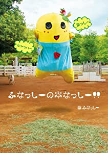 ふなっしーの本なっしー!! (―)