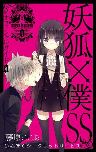 妖狐×僕SS オフィシャルガイド 0巻 (ガンガンコミックスJOKER)