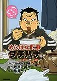 めしばな刑事タチバナ 3 (トクマコミックス)