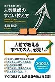 誰でもまねできる 人気講師のすごい教え方 (中経出版)