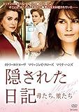 隠された日記~母たち、娘たち~  北野義則ヨーロッパ映画ソムリエのベスト2010第7位