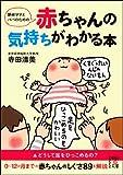 新米ママとパパのための 赤ちゃんの気持ちがわかる本 (中経の文庫)